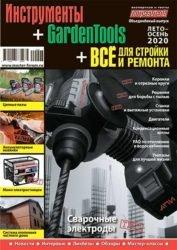 Журнал Потребитель Инструменты GardenTools Всё для стройки ремонта Лето осень 2020