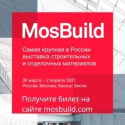 Выставка MosBuild 2021 регистрация промокод master Москва Крокус Экспо 30 апреля 2 марта