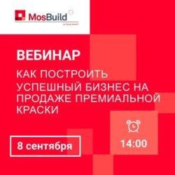 Как построить успешный бизнес на продаже премиальной краски MosBuild Академия вебинар 8 сентября 2020