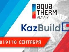 Online конференция 2020 выставки KazBuild Aquatherm Almaty 8 10 сентября
