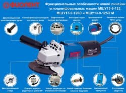 УШМ Фиолент МШУ13 9 125 ЭМ углошлифовальная машина болгарка сетевая Phiolent новинка 2020