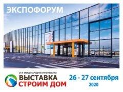 Строим Дом 2020 выставка строительная Санкт Петербург Экспофорум 26 27 сентября