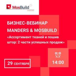 Вебинар Manders Mosbuild Ассортимент тканей пошив штор 29 сентября 2020