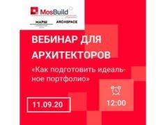 Вебинар Как подготовить идеальное портфолио MosBuild Академия archspace Архитектор как продюсер 11 сентября 2020 МосБилд