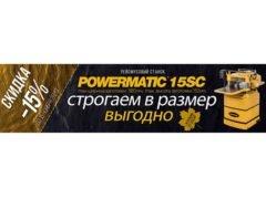 Скидка 15% рейсмусовый станок Powermatic 15SC 230 400 В 15 октября ноября 2020