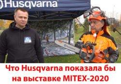 Новинки Husqvarna Хускварна 2020 выставка MITEX журнал Потребитель