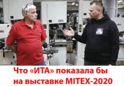 ИТА СПб Jet Powermatic выставка MITEX 2020 журнал Потребитель новинки глазами
