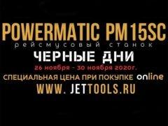 Рейсмусовый станок Powermatic 15SC 230 400 В скидка 25% 26 30 ноября 2020