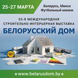 Выставка Белорусский дом Весна 2021 Беларусь Минск 25 27 марта