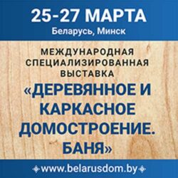 Выставка Деревянное и каркасное домостроение Баня Весна 2021 Беларусь Минск 25 27 марта