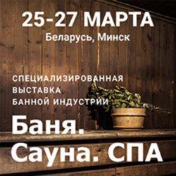 Выставка Баня Сауна СПА Весна 2021 Беларусь Минск 25 27 марта