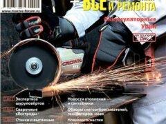 Журнал Потребитель Инструменты GardenTools Всё для стройки ремонта Зима 2020 2021