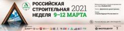 Выставка RosBuild 2021 Минпромторг России окажет поддержку Российская строительная неделя 9 12 марта Экспоцентр
