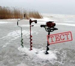 тест рыбалки бензобур буры для льда