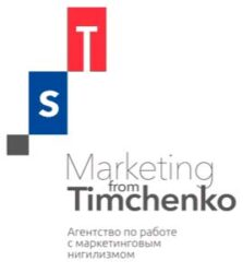 Marketing from Timchenko Маркетинг от Тимченко агентство маркетинговое полного цикла