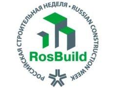 Выставка RosBuild 2021 Российская строительная неделя 9 12 марта