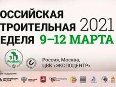Российская строительная неделя 9 12 март 2021 деловая программа выставка RosBuild