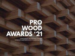 Премия Prowood Awards 2021 Российская строительная неделя деловая программа выставка RosBuild