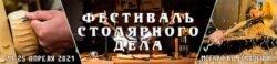 Фестиваль Столярного Дела 2021 Москва Сокольники 24 25 апреля