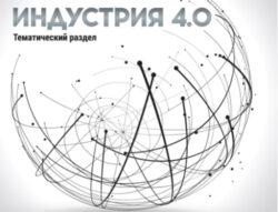 Индустрия 4.0 Металлообработка 2021 НСПОИМ Экспоцентр