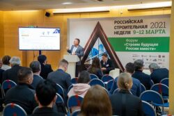 Форум Строим будущее России вместе 2021 Российская строительная неделя