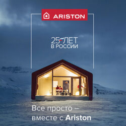 Ariston Thermo итоги 2020 год