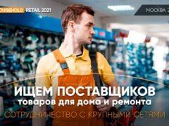 Саммит DIY Household Retail Russia 2021 Москва Moscow Marriott Hotel Novy Arbat 27 28 мая