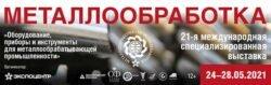 Выставка Металлообработка 2021 Экспоцентр Москва