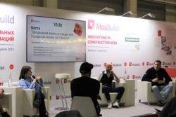 Выставка MosBuild 2021 Зона строительных инноваций