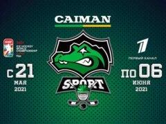 Caiman Юнисоо Unisaw чемпионат мир хоккей 2021 участник трансляции смотрите Первый канал