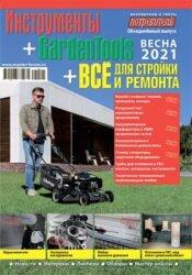 Журнал Потребитель Инструменты GardenTools Всё для стройки ремонта Весна 2021