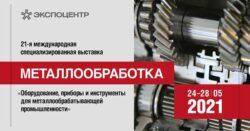выставка Металлообработка 2021 деловая программа Экспоцентр