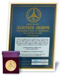Всероссийская Марка качество Фиолент