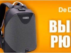 рюкзак De Dietrich