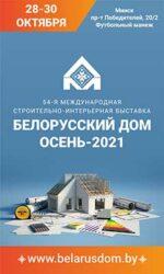 Выставка Белорусский дом Осень 2021 Беларусь Минск 28 30 октября