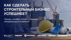Hilti Конференция Как сделать строительный бизнес успешнее Uponor Rockwool Siegenia Guardian Glass Deceuninck Тренды инсайты готовые решения