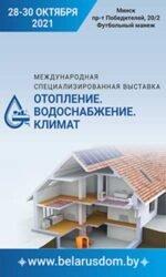 Выставка ОВК 2021 Отопление Водоснабжение Климат Беларусь Минск 28 30 октября