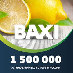 Объем поставок котлов Baxi 1 500 000