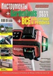 Журнал Потребитель Инструменты GardenTools Всё для стройки ремонта Лето 2021