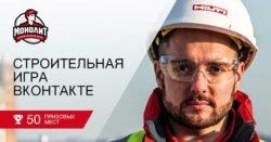 Hilti ВКонтакте Хилти как построить дом за 30 дней первая онлайн игра строители