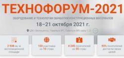 Технофорум выставка Экспоцентр 2021