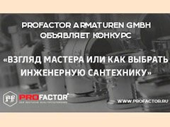 Конкурс Profactor