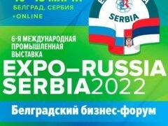 Выставка Expo Russia Serbia 2022 Белградский бизнес форум Белград Сербия 16 18 марта