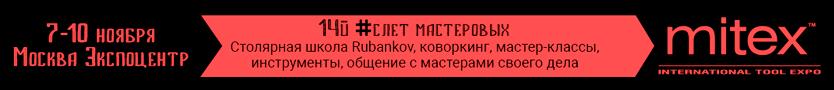 Слёт Мастеровых #14, Фестиваль Столярного Дела на выставке MITEX 2017: 7-10 ноября, Москва, ЦВК «Экспоцентр», павильон 2