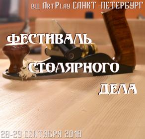 Фестиваль Столярного Дела 2018: 28-29 сентября, Санкт-Петербург, ВЦ АртПлей, ArtPlay