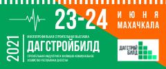 ДагСтройБилд 2021 - многопрофильная выставка строительной индустрии, жилищно-коммунального хозяйства, промышленности и энергетики, 23-24 июня, Махачкала