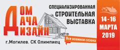 Дом. Дача. Дизайн 2019 - IX Республиканская специализированная строительная выставка: 14-16 марта, Беларусь, г. Могилев